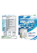 公共産業用オフグリッド型蓄電システム『RPSシリーズ』