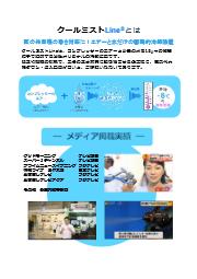 電気代削減資料『クールミストLine』 表紙画像