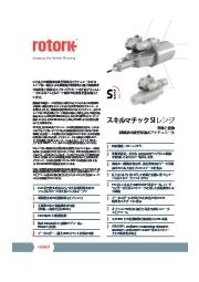 アクチュエータ『スキルマティックSIレンジ』 表紙画像