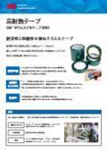 高耐熱テープ『3Mポリエステルテープ8992』 表紙画像