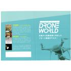 ドローンスクール『DRONE WORLD(ドローンワールド)』 表紙画像