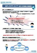 【資料】光ディスクアーカイブ ~光ディスクを利用した長期保存~