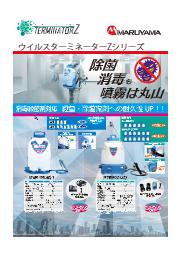 噴霧機『ウイルスターミネーターZシリーズ』カタログ 表紙画像