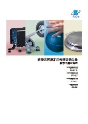 建築音響測定用衝撃音発生器 表紙画像