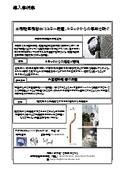 信栄物産安全ミラー・安全用品【導入事例集3】 表紙画像