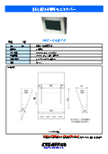 NM-LCD70-E 専用モニタカバー (7インチ用) NM-CAB70 表紙画像