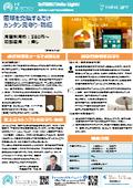 【見守り・防犯対策】IoT電球「Hello Light」