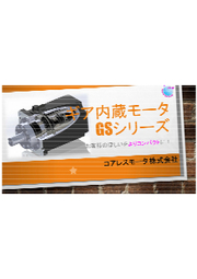 GSHシリーズ_技術情報 表紙画像