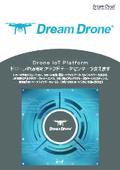 ドローンIoTプラットフォーム『Dream Drone』