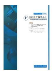 【国産フランジメーカー】中村鉄工 会社案内 表紙画像