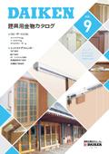 ダイケン 建具用金物カタログ Vol.9  表紙画像