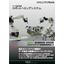 『サーボ加圧式ロボットヘミングシステム』 表紙画像