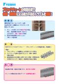 搬送の際の付着・居着きを低減!ブロックチェーンの特型仕様(鉱物系快傑くん)