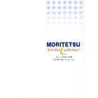 モリテツ電機株式会社 会社案内 表紙画像