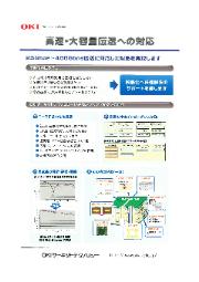 高速・大容量伝送への対応 表紙画像