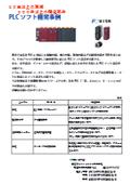 【事例】PLCソフト開発 表紙画像