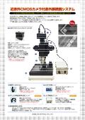 近赤外CMOSカメラ付赤外顕微鏡システム