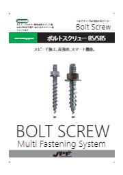 マルチタイプねじ固定式アンカー『ボルトスクリュー BS/SBS』 表紙画像
