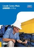 LINCOLN集中潤滑システム 総合カタログ セントロマチック 表紙画像