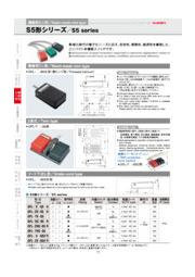 樹脂製コンパクト形フットスイッチ『S5形シリーズ』 表紙画像