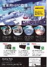 産業用HPCエッジコンピュータ『AT-IPCWGシリーズ』 表紙画像