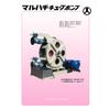 M190_TubePump_KB-.jpg
