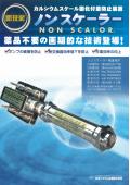 カルシウムスケール固化付着防止装置『ノンスケーラー』