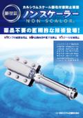 カルシウムスケール固化付着防止装置「ノンスケーラー」