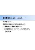 WEBセミナー「輝度箱について」 使用資料のダウンロード 表紙画像