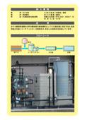 砂ろ過装置【リーチフィルター納入事例】ホテル顧客用温泉水 表紙画像