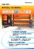 食品工場様へ 暑熱対策3つのご提案