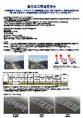太陽追尾架台『ルーバー式太陽光追尾システム』 表紙画像