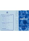 ポリウレタン樹脂開発メーカー『H&K』製品総合カタログ 表紙画像