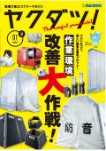 現場で役立つフリーマガジン『ヤクダツ!』 表紙画像