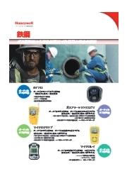 鉄鋼|ガス検知器から安全保護具で作業員の安全を確保 表紙画像