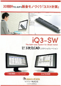 精密板金見積りソフト『iQ3-SW』