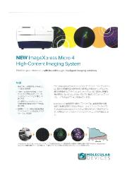 ImageXpress Micro4 ハイコンテントイメージング 表紙画像