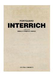 高性能水性フッ素樹脂塗料『ポルトガードインターリッチ』 表紙画像