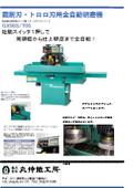 裁断刃・トロロ刃用全自動研磨機 表紙画像