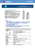 高電圧パワーコンデンサユニット 表紙画像