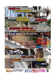 HOTJEBLOふじやまR2カタログ 水害復旧編 表紙画像