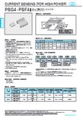 チップ形パワーシャント抵抗器 PSG4・PSF4