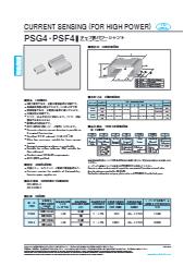 チップ形パワーシャント抵抗器 PSG4・PSF4 表紙画像