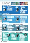 『減速機 総合カタログ』ダイジェスト版