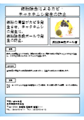 【導入事例】紙粉除去によるカビ・チャタテムシ発生の防止 カタログ 表紙画像