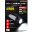 LED作業灯『EWL-4set』 表紙画像