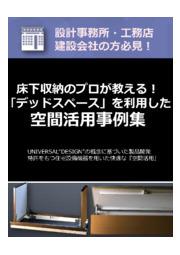 床下収納プロが教える!デッドスペースを利用した【空間活用事例集】 表紙画像