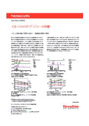 【イオンクロマトグラフィーの基礎】イオン交換分離に影響する因子 - 溶離液の濃度と種類 表紙画像