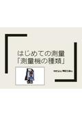 【資料】はじめての測量「測量機の種類」 表紙画像