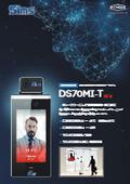 【ウイルス・感染症対策】マスクしたまま顔認証+無人検温 DSシリーズカタログ無料配布 表紙画像